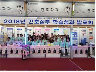 2018년 간호실무학습성과 발표회.jpg