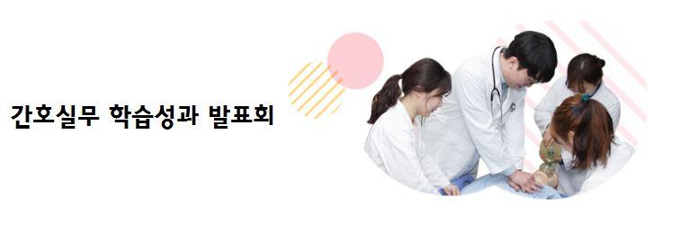 간호학과 간호실무학습성과 발표회.JPG